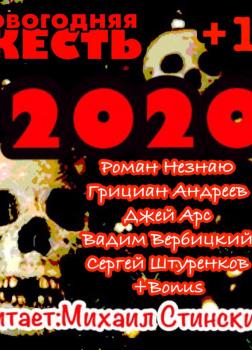 Новогодняя жесть 2020