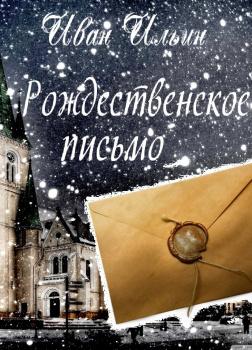 Рождественское письмо