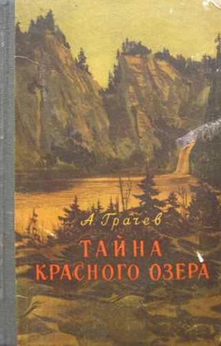 Тайна Красного озера