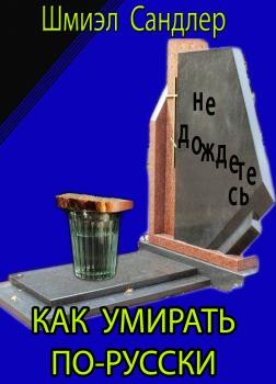 Как умирать по-русски