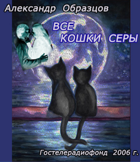 Все кошки серы