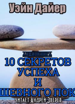 Десять секретов успеха и душевного покоя