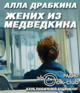 Жених из Медведкина