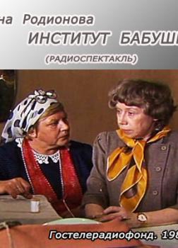 Институт бабушек