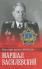 Маршал Василевский