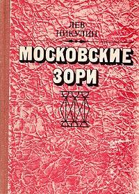 Московские зори