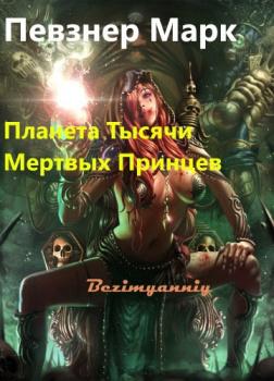 Планета Тысячи Мертвых Принцев