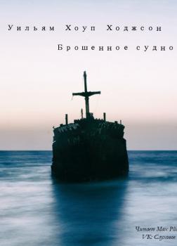 Брошенное судно