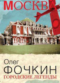 Москва: Городские легенды