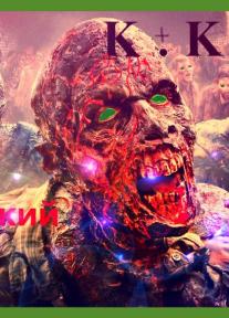 К + К + К