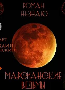 Марсианские ведьмы
