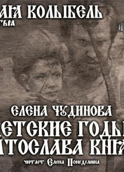 Детские годы Святослава Князя