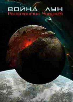 Война лун