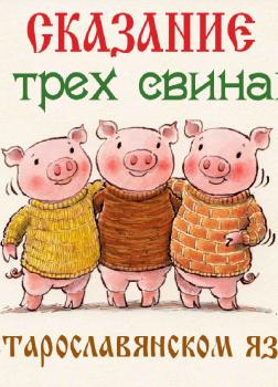 Сказание о трех свинах