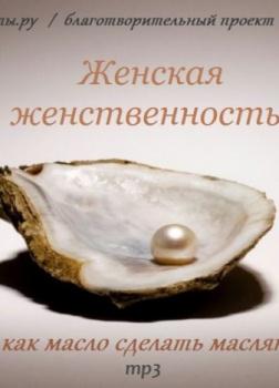 Женская женственность или как масло сделать масляным