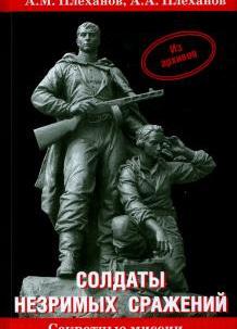 Солдаты незримых сражений