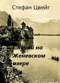 Случай на Женевском озере