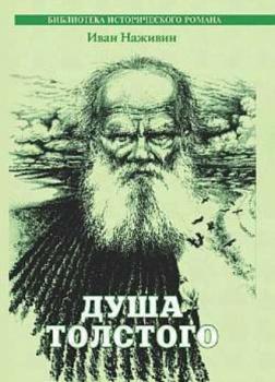 Душа Толстого: Неопалимая купина