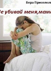 Не убивай меня, мама