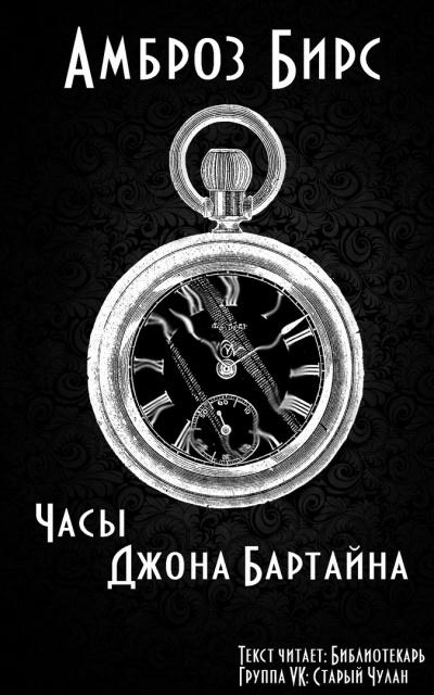 Часы Джона Бартайна