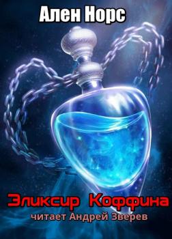 Эликсир Коффина