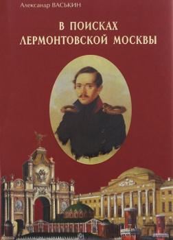 В поисках лермонтовской Москвы