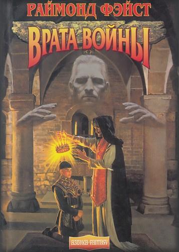 Врата войны / Ученик Чародея
