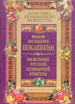 Из истории русской кулинарной культуры