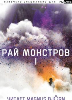 Рай Монстров. Том 1