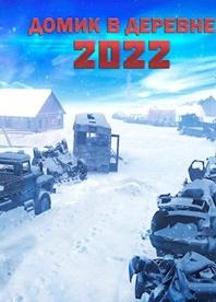 Домик в деревне 2022