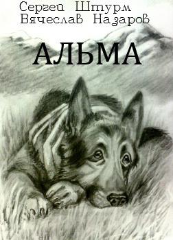 Альма