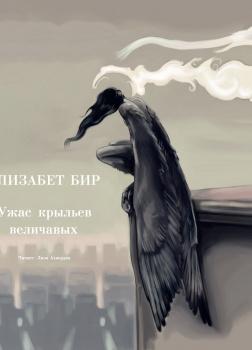 Ужас крыльев величавых
