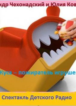 Куса - пожиратель игрушек