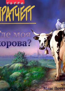 Где моя корова?