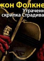 Утраченная скрипка Страдивари