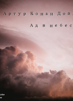 Ад в небесах