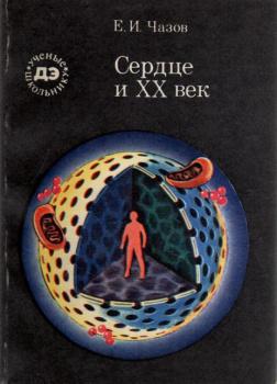 Сердце и XX век