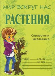 Растения. Справочник школьника