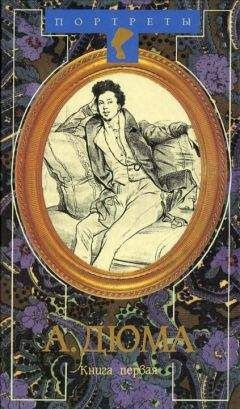Александр Дюма Великий. Биография. Книга 1
