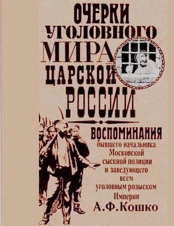 Неизвестный Кошко. 4 истории из воспоминаний бывшего начальника Московской сыскной полиции