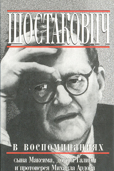 Книга о Шостаковиче