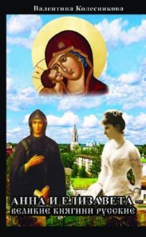 Анна и Елизавета - Великие княгини русские