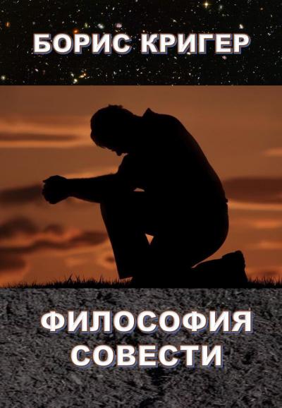 Философия совести