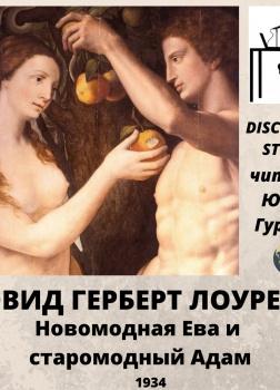 Новомодная Ева и старомодный Адам