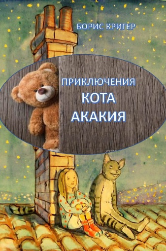 Приключения Кота Акакия