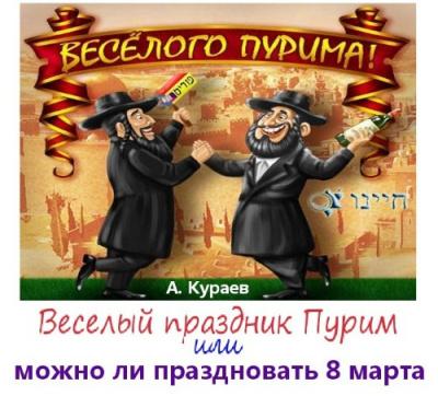 Веселый праздник Пурим или можно ли праздновать 8 марта