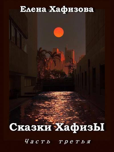Сказки ХафизЫ 3