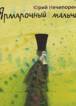 Ярмарочный мальчик. Жизнь и творения Николая Гоголя