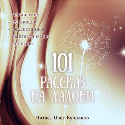 101 рассказ на ладони