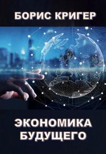 Экономика будущего